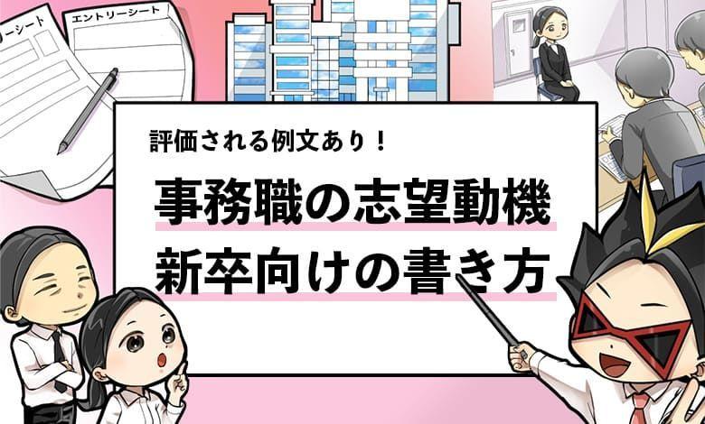 f:id:shukatu-man:20210728092028j:plain