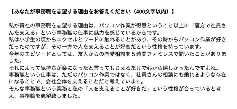 f:id:shukatu-man:20210728095211p:plain