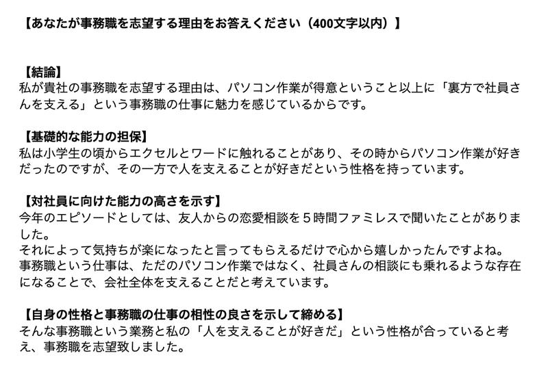 f:id:shukatu-man:20210728105820p:plain