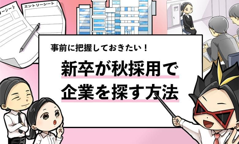 f:id:shukatu-man:20210803092121j:plain