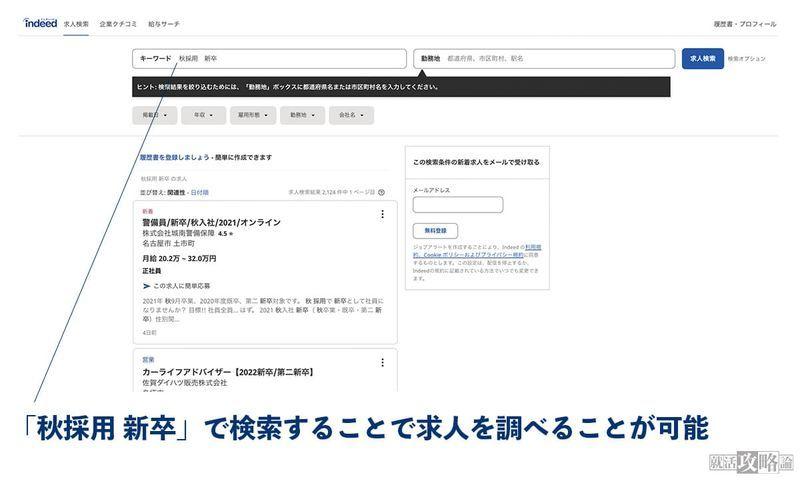 f:id:shukatu-man:20210803113246j:plain