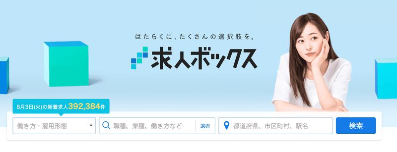 f:id:shukatu-man:20210803113509p:plain