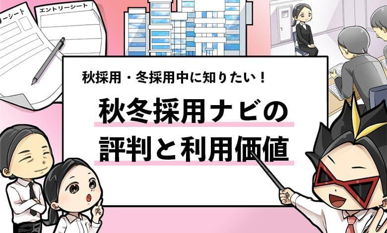 f:id:shukatu-man:20210804102147j:plain