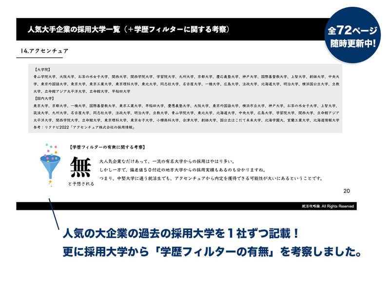 f:id:shukatu-man:20210918170312j:plain