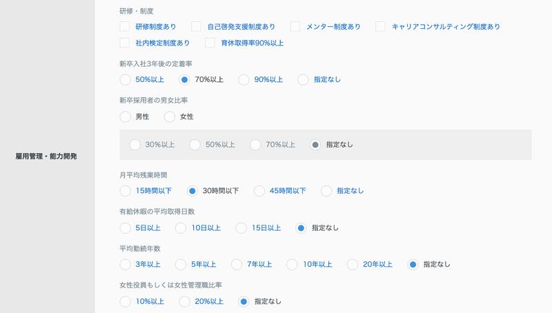 f:id:shukatu-man:20210922094419p:plain