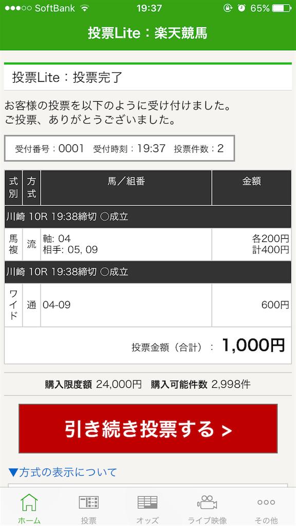 f:id:shuki1125:20170801193825p:image