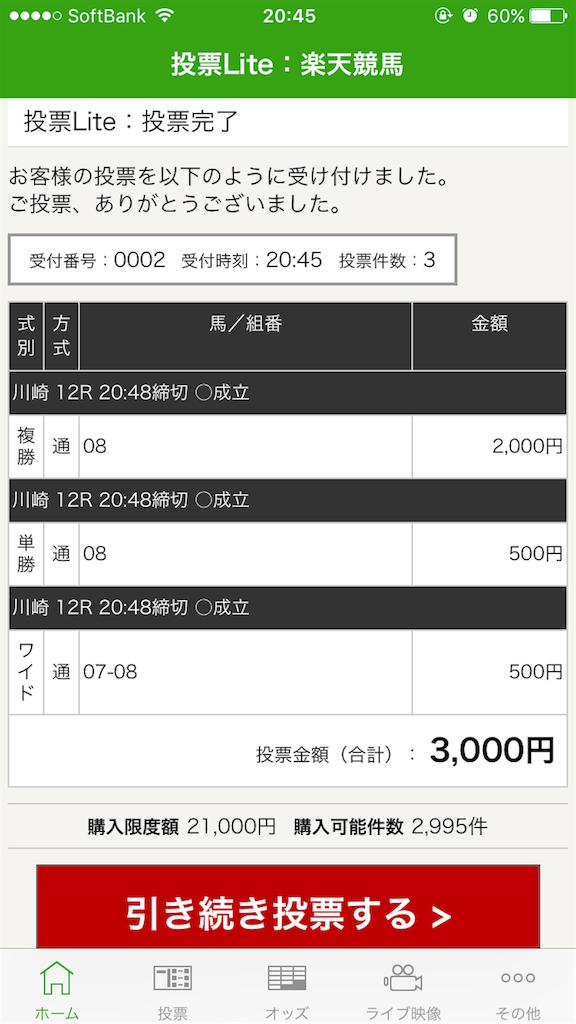 f:id:shuki1125:20170801220838p:image