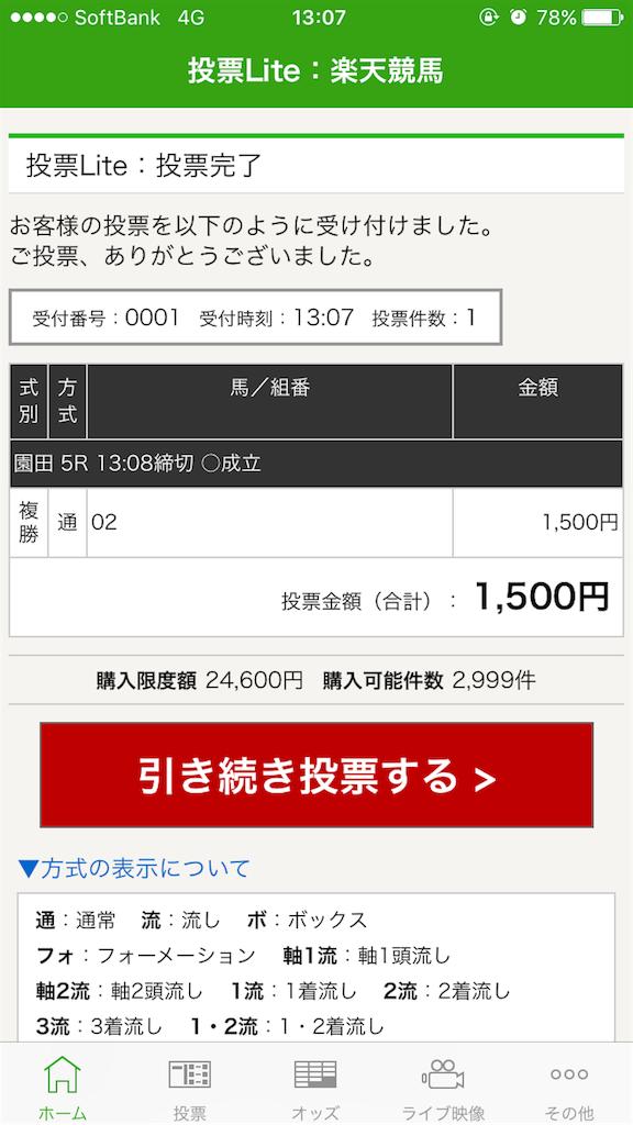 f:id:shuki1125:20170802130811p:image