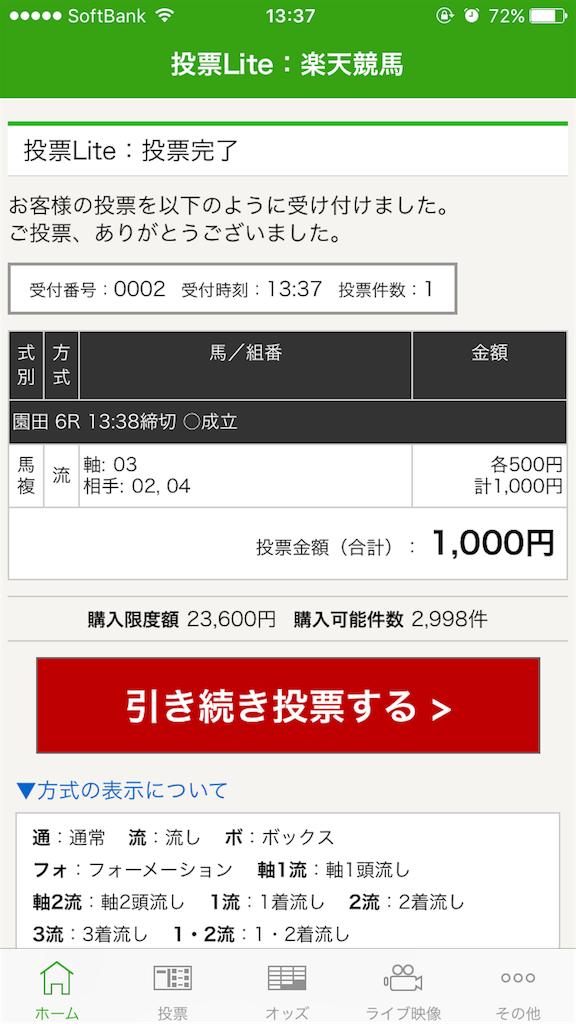 f:id:shuki1125:20170802133717p:image