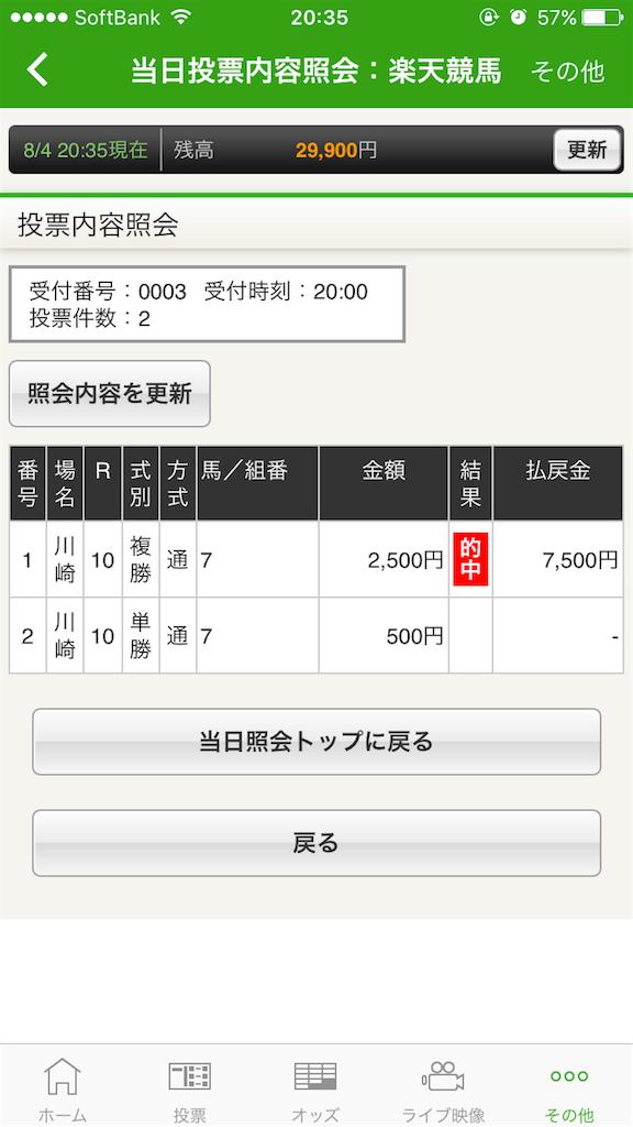 f:id:shuki1125:20170804205447p:image