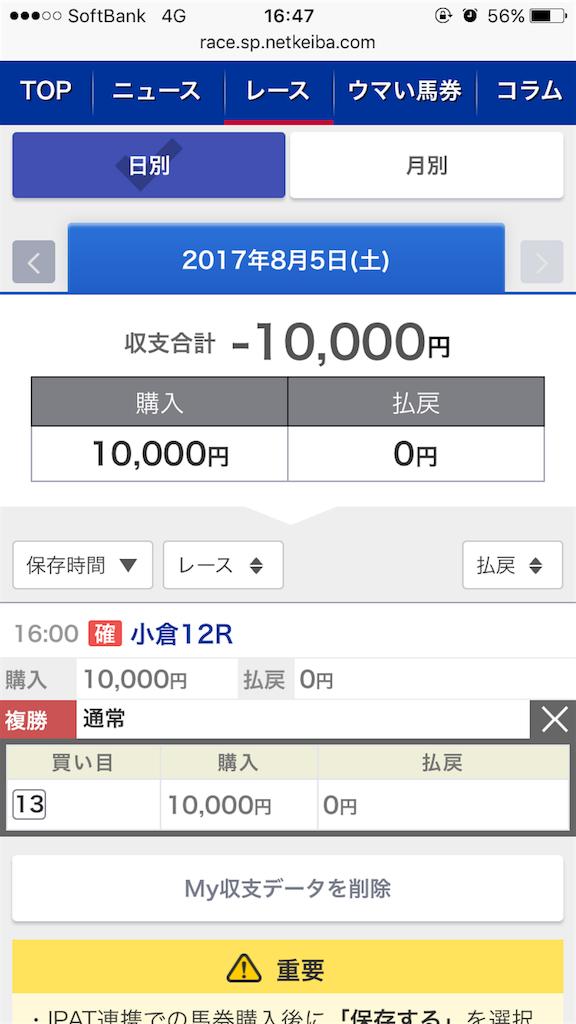 f:id:shuki1125:20170805165040p:image