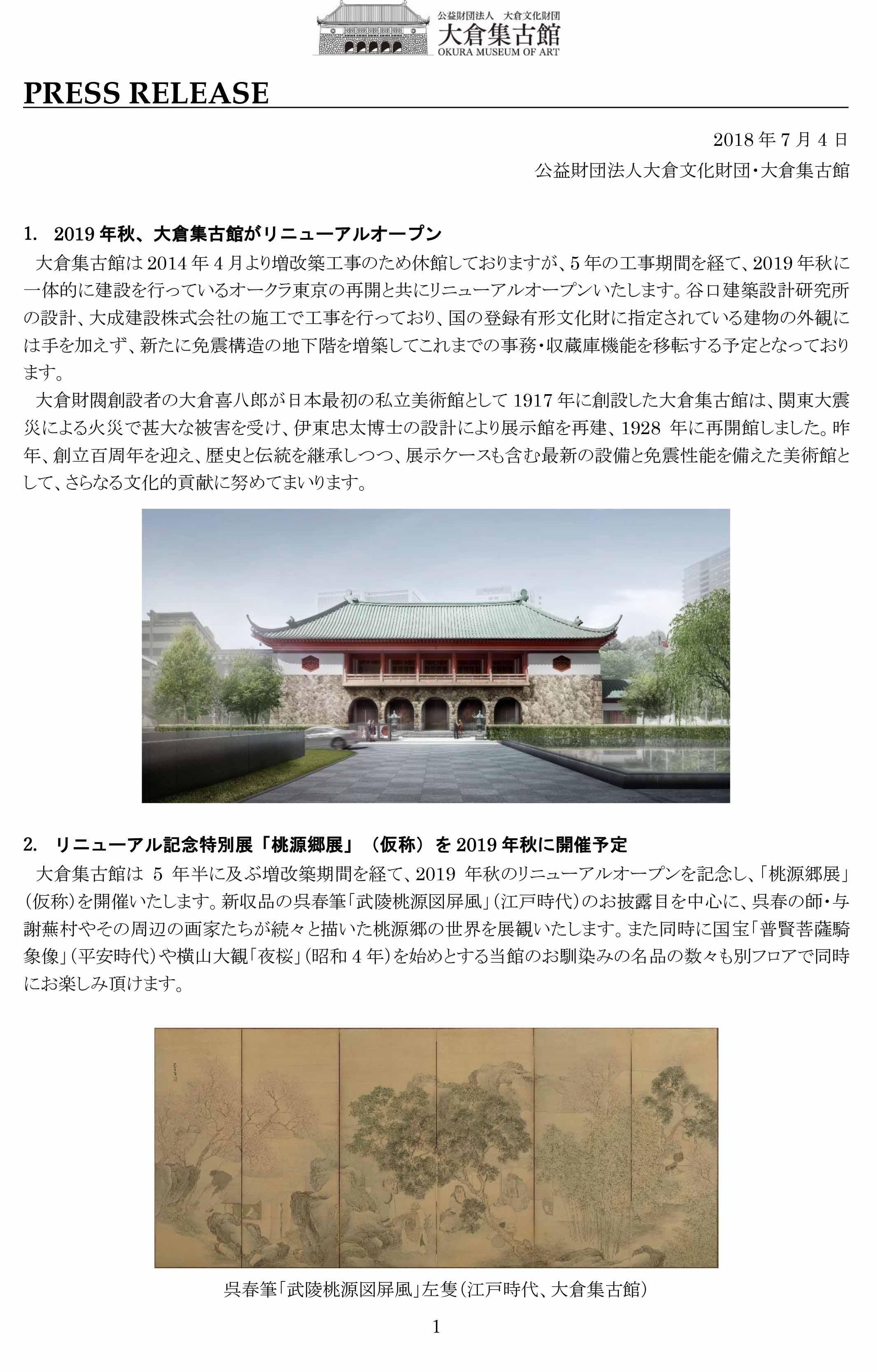 f:id:shukokan:20180712165643j:image
