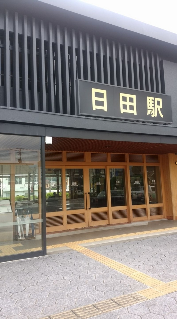 f:id:shukuri-oita-to-kumamoto:20170708220240j:plain