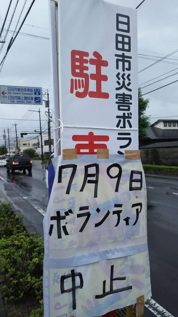 f:id:shukuri-oita-to-kumamoto:20170709212321j:plain