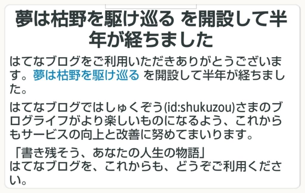 f:id:shukuzou:20170613133310j:plain