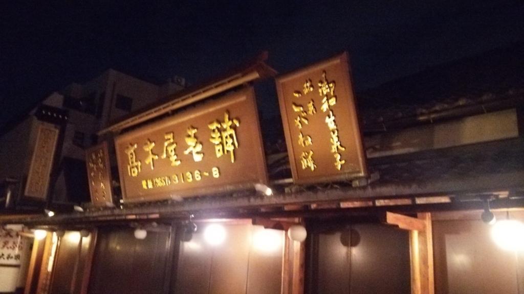 f:id:shukuzou:20170921113644j:plain