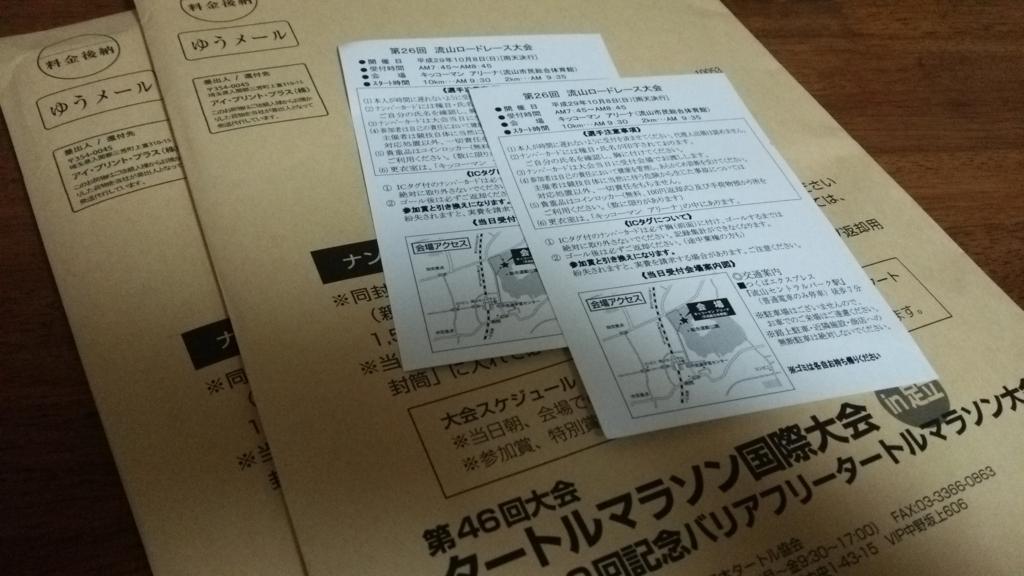 f:id:shukuzou:20170929094533j:plain