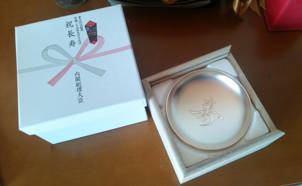 f:id:shukuzou:20171114151142j:plain