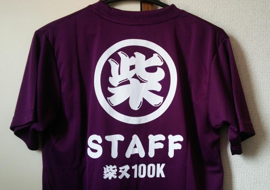 f:id:shukuzou:20180605100101j:plain
