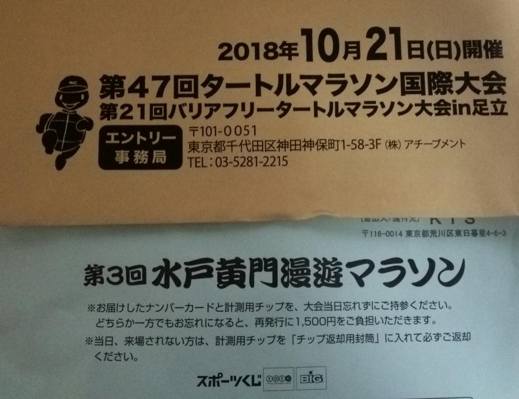 f:id:shukuzou:20181012103138j:plain