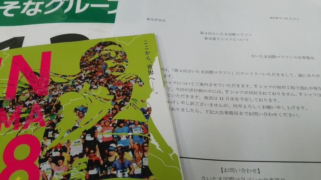 f:id:shukuzou:20181127120528j:plain