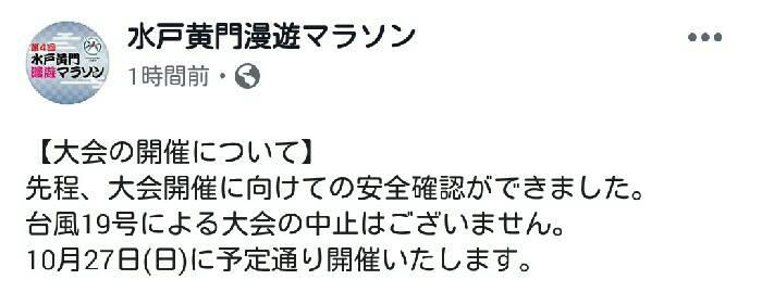 f:id:shukuzou:20191015152908j:plain