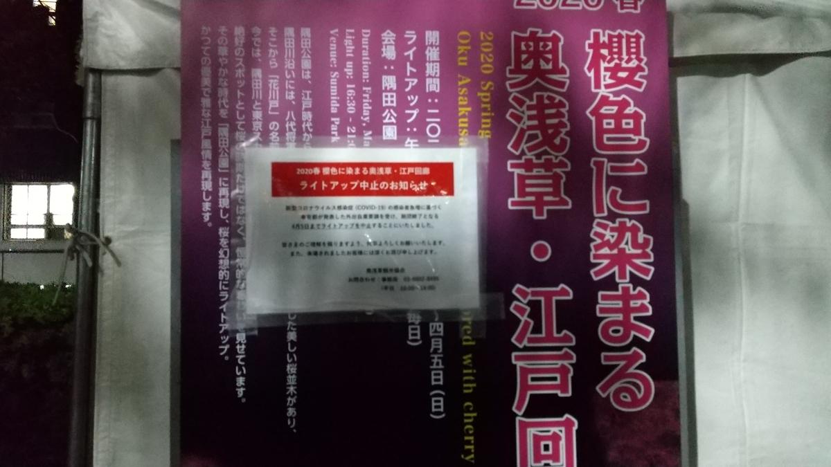 f:id:shukuzou:20200402144012j:plain