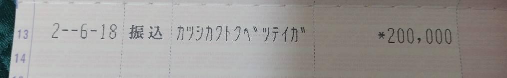 f:id:shukuzou:20200623133516j:plain