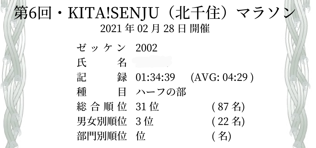 f:id:shukuzou:20210301143210p:plain