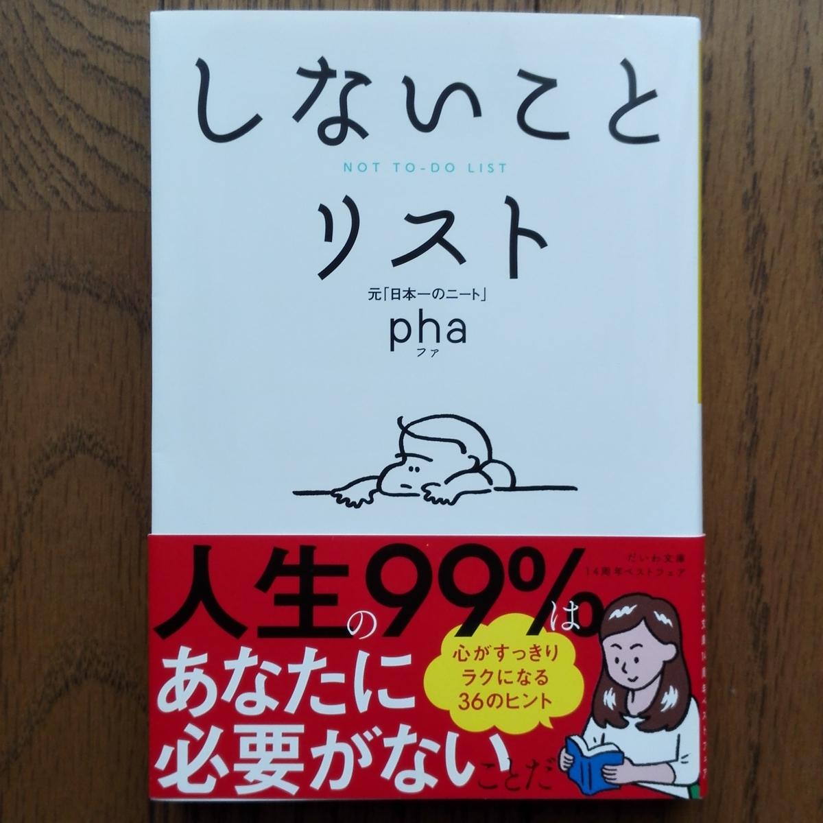 f:id:shumi-wa-yome:20210417025345j:plain