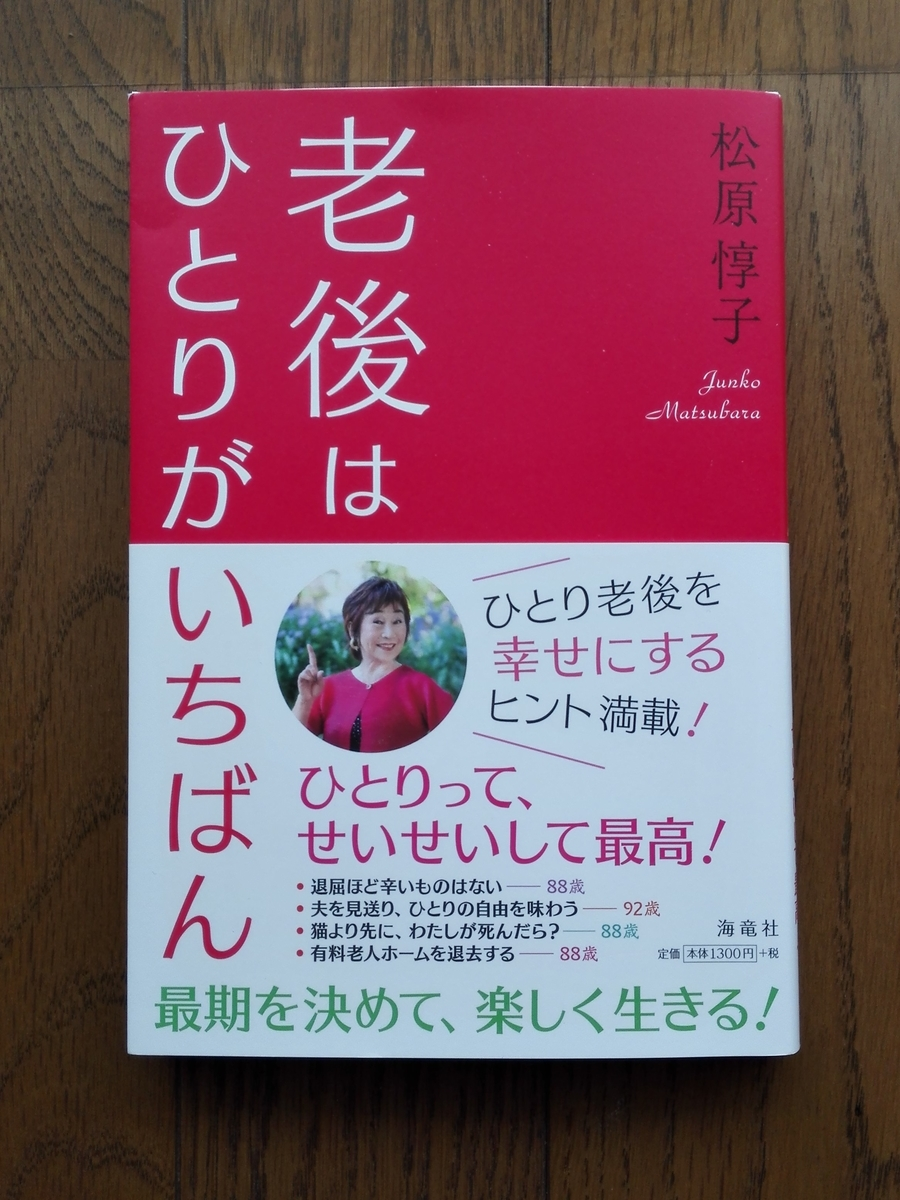 f:id:shumi-wa-yome:20210417025403j:plain