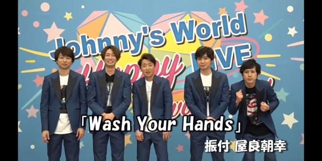 ソング 嵐 手洗い ジャニーズ手洗いダンス歌詞「Wash Your