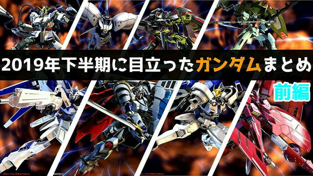 EXVS2_2021224_Outstanding_Gundam_1