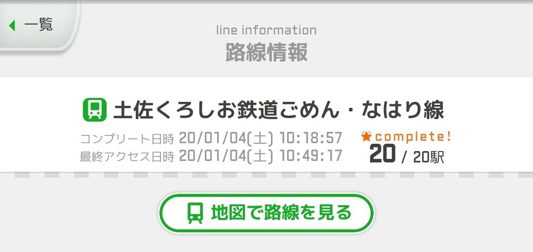 f:id:shun_hitotsu:20200109173817j:plain