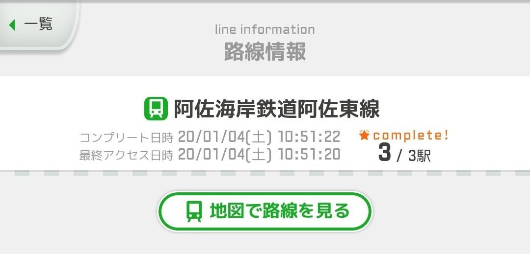 f:id:shun_hitotsu:20200109173828j:plain