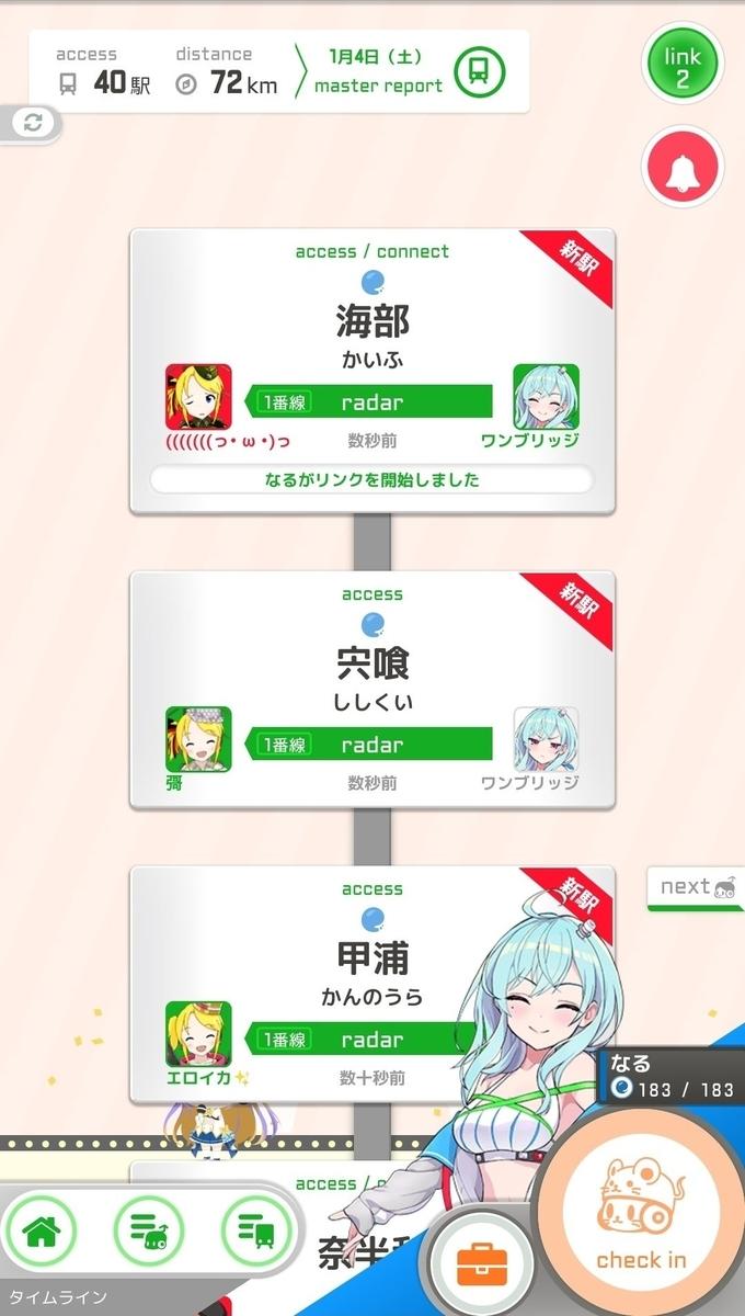 f:id:shun_hitotsu:20200109173912j:plain