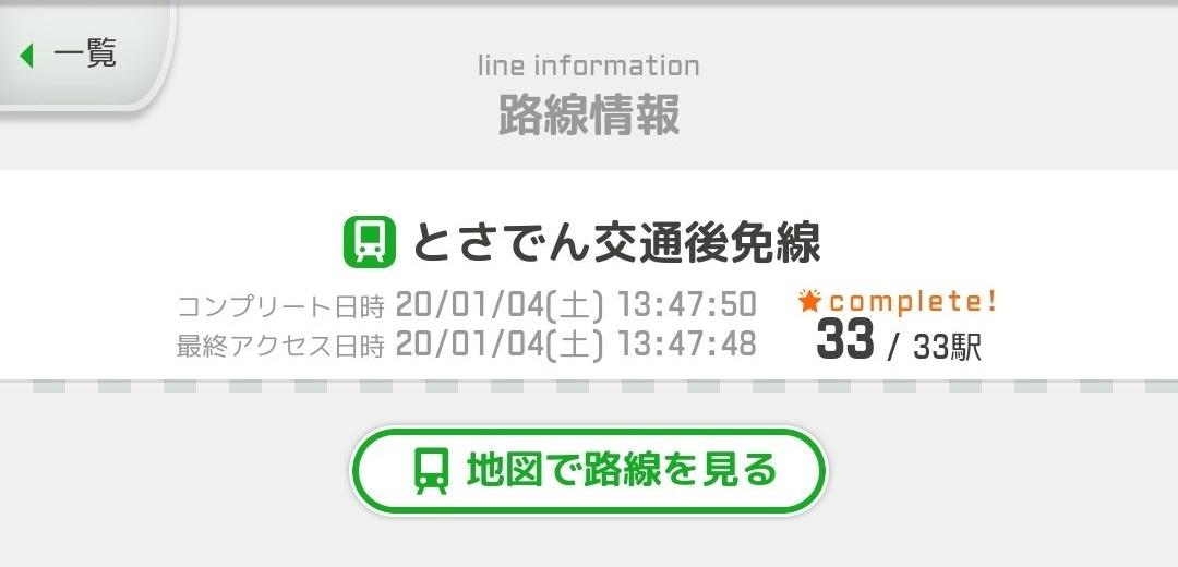 f:id:shun_hitotsu:20200109174019j:plain