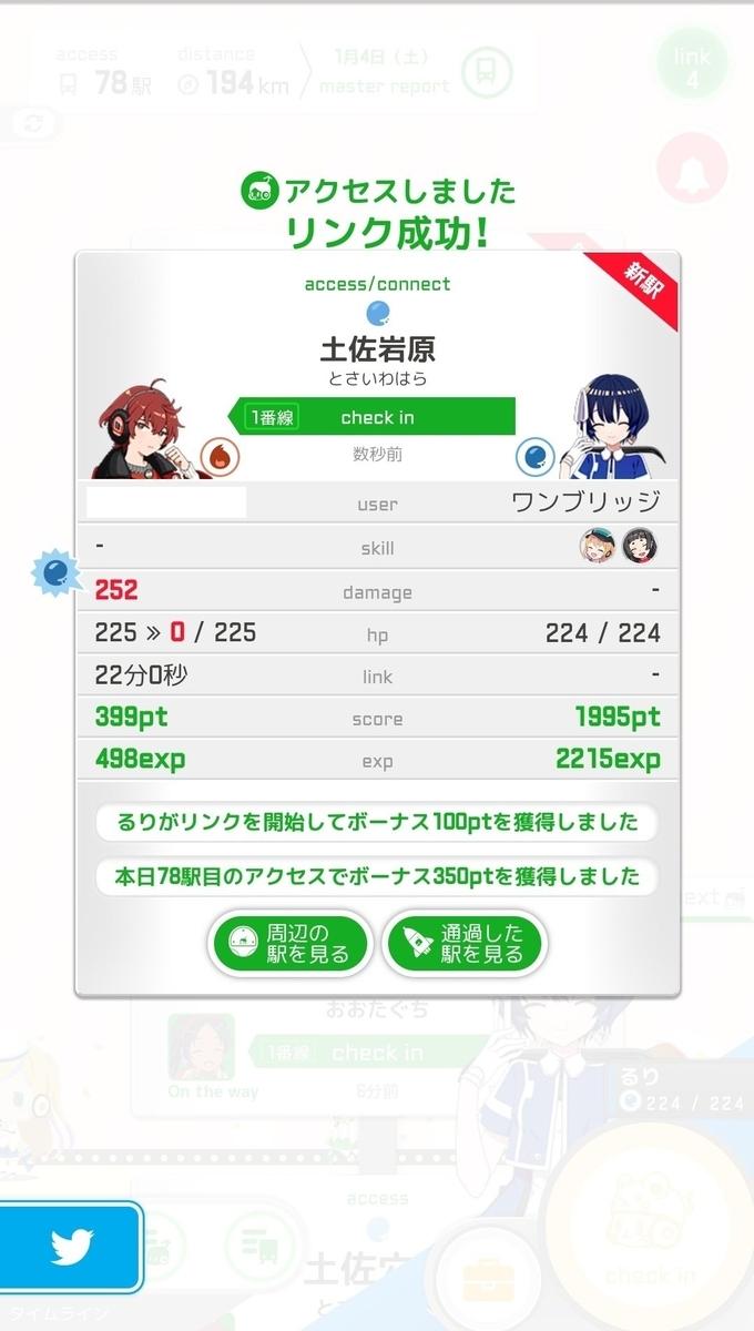 f:id:shun_hitotsu:20200109174518j:plain