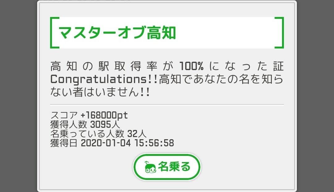 f:id:shun_hitotsu:20200109174551j:plain