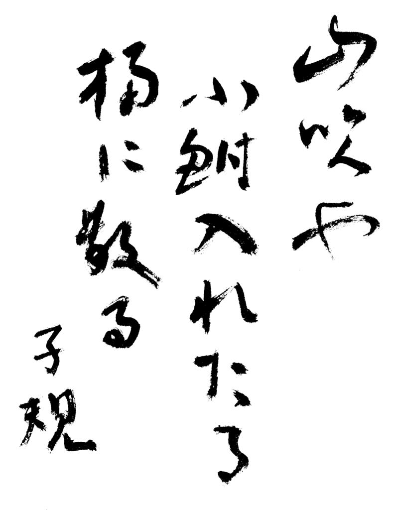 子規の俳句(山吹や小鮒)の書作品の画像