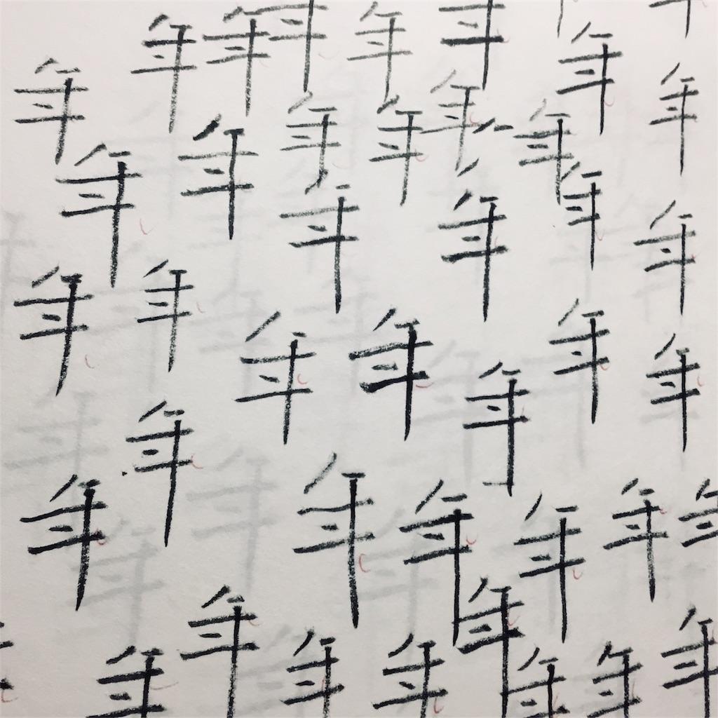 張猛龍碑の年の字を臨書した画像