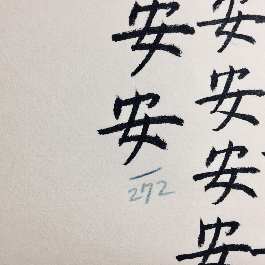皇甫誕碑の臨書の写真