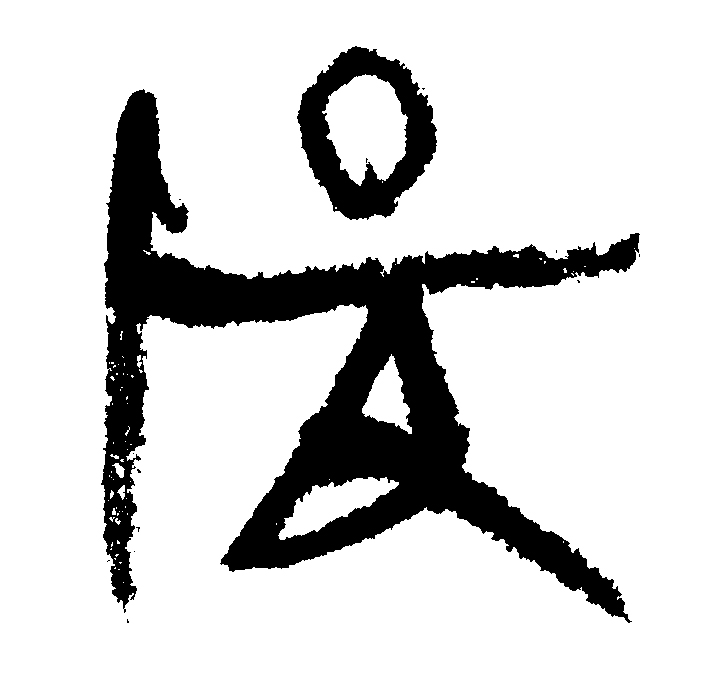 俊一漢字サインの画像