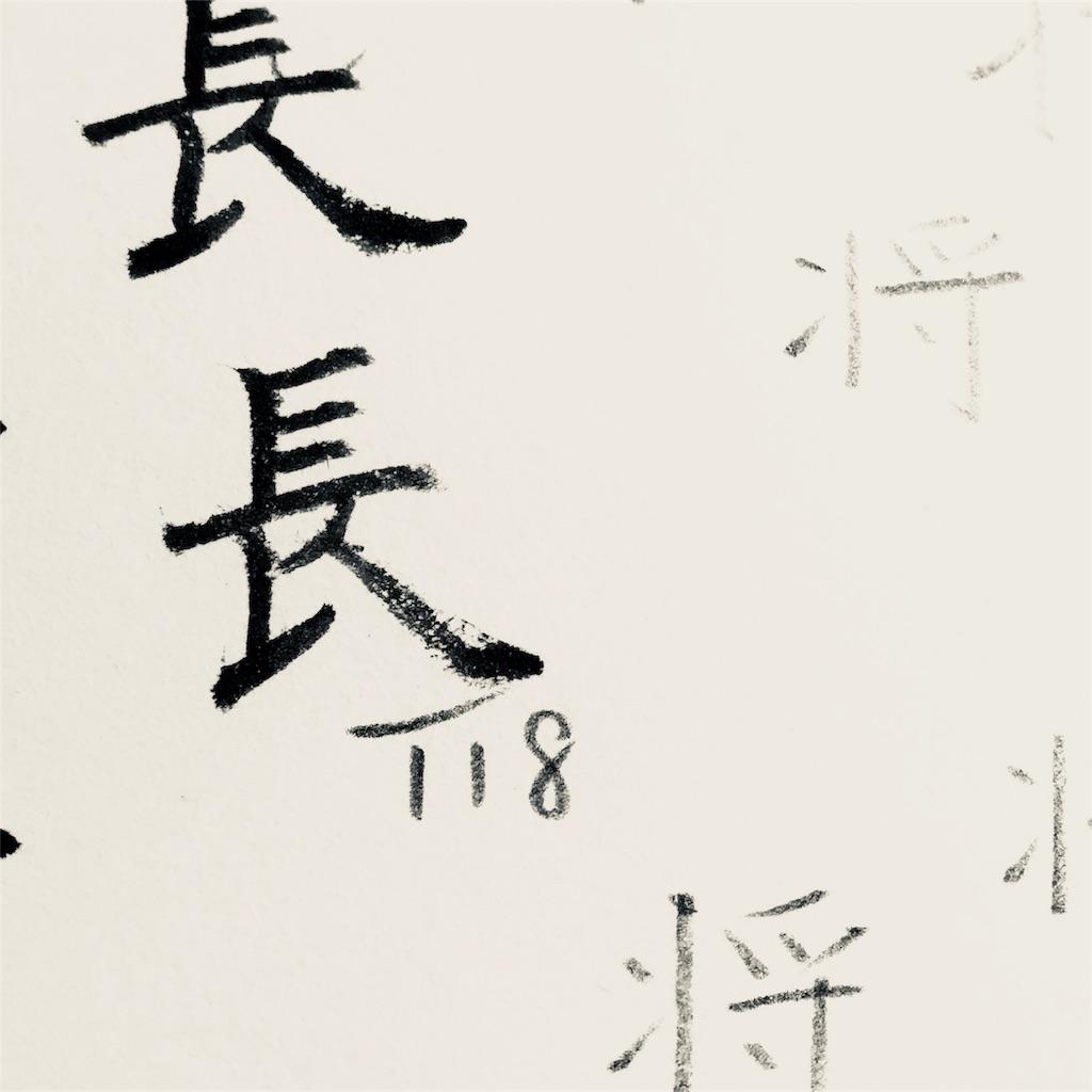 欧陽詢の長を臨書した文字