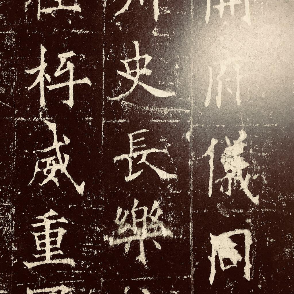 皇甫誕碑の写真