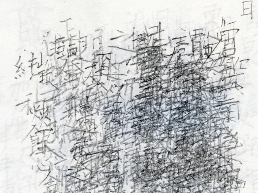 文字を練習した筆跡02
