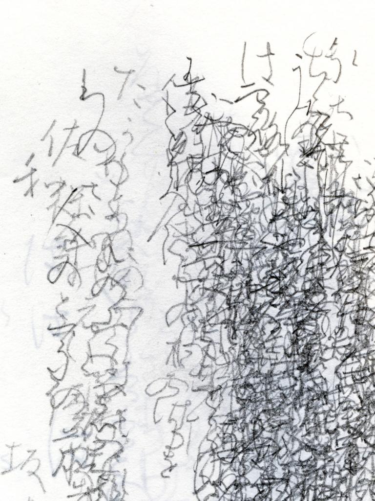 文字を練習した筆跡03