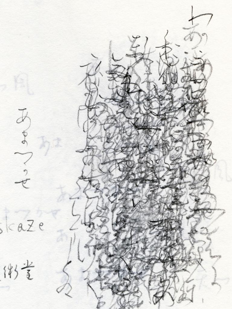 文字を練習した筆跡04
