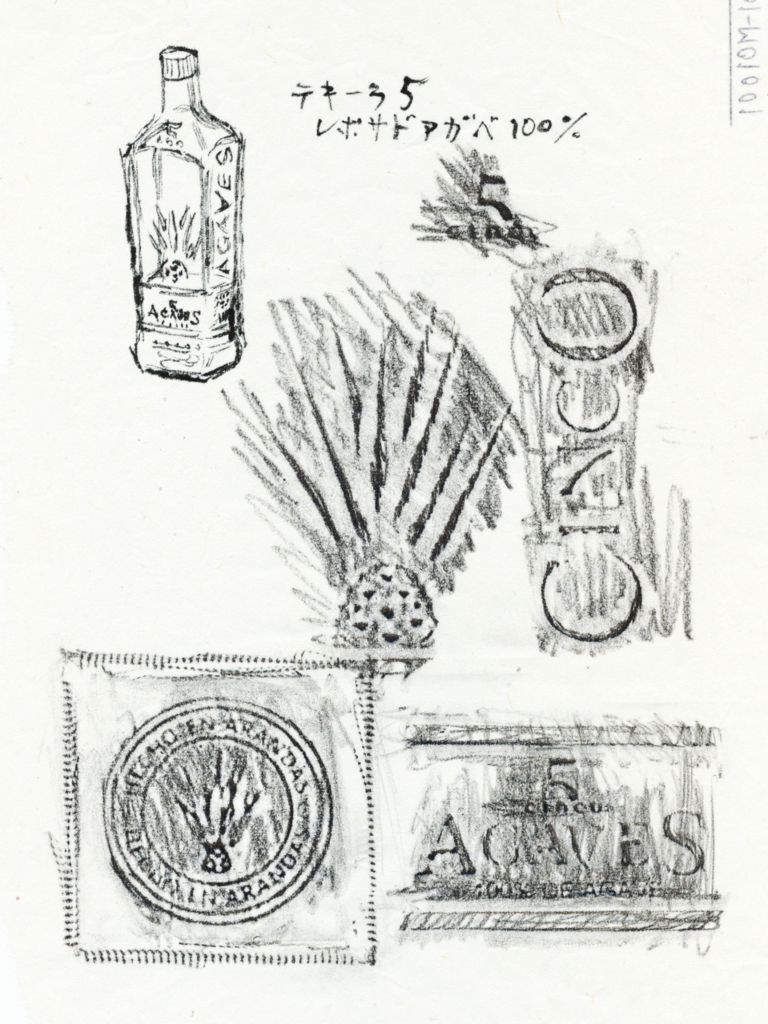 テキーラ5の酒瓶の絵