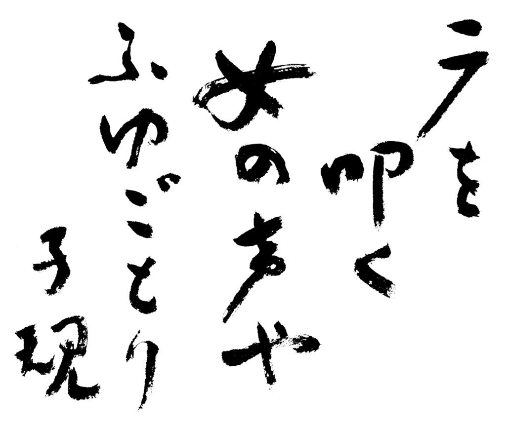 正岡子規の句の書作品
